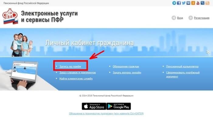 Пенсионный фонд россии личный кабинет запись на прием рассчитать когда выходить на пенсию по новому закону