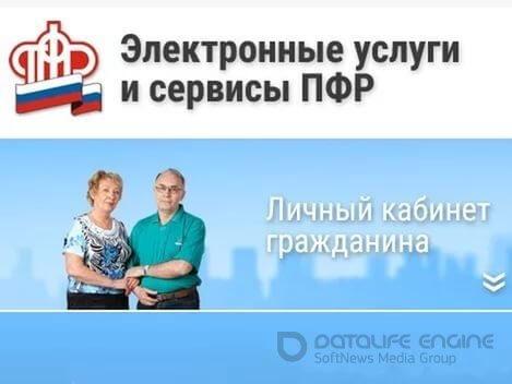 Личный кабинет пенсионера в пфр как зарегистрироваться