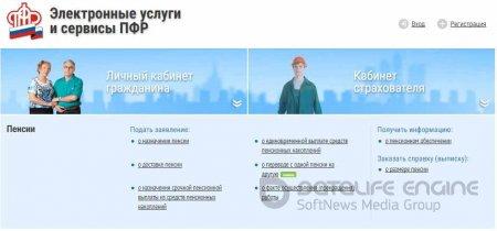 Вход в личный кабинет пенсионного фонда москва минимальная пенсия и льготы ветерана труда