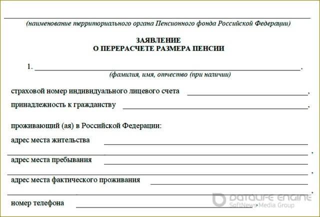 Образец обращения в ПФР за разъяснениями » Пенсионный Фонд личный кабинет