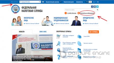 Клиентский отдел ПФР официальный сайт