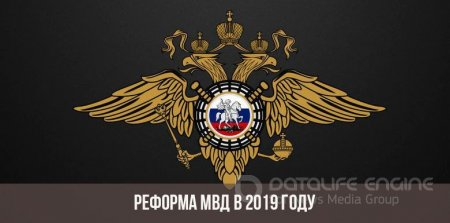 Пенсионная реформа МВД в 2019 году