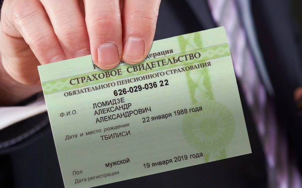 Узнать СНИЛС по паспорту онлайн в 2019 году: официальный сайт