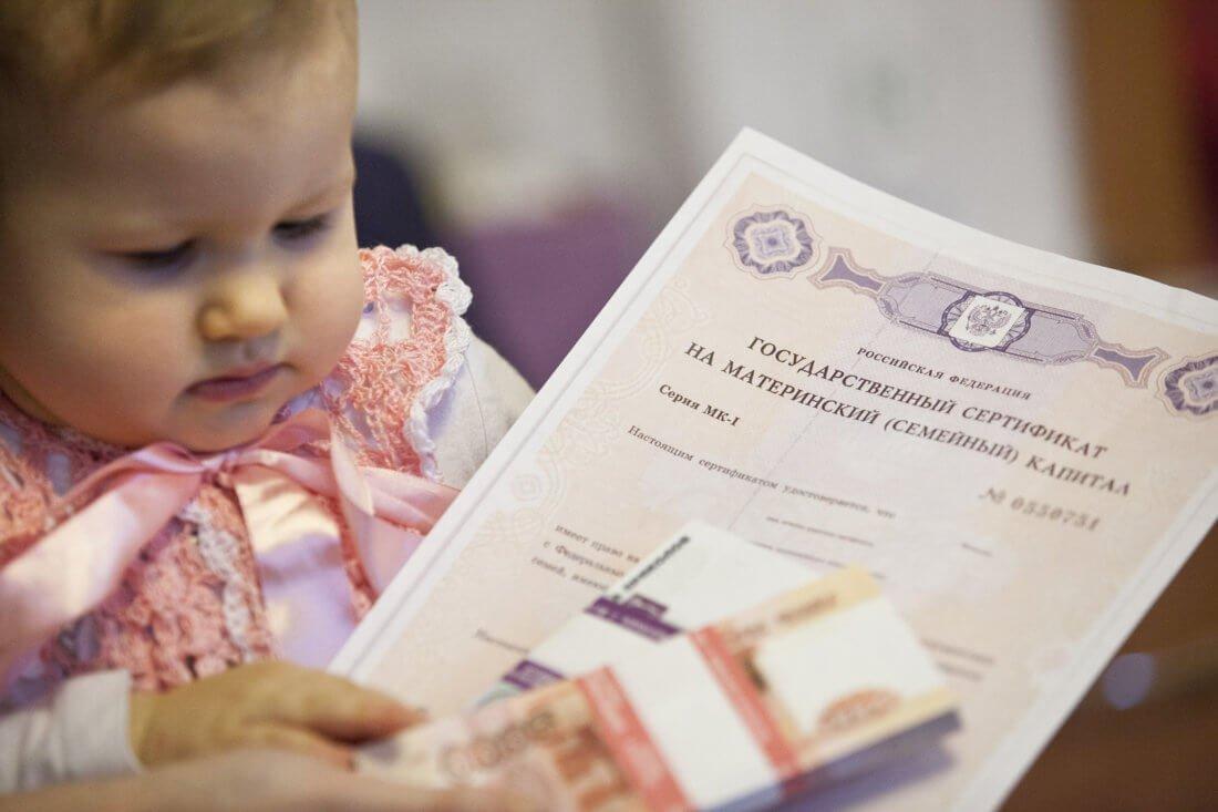 Материнский капитал на второго ребенка » Пенсионный Фонд личный кабинет
