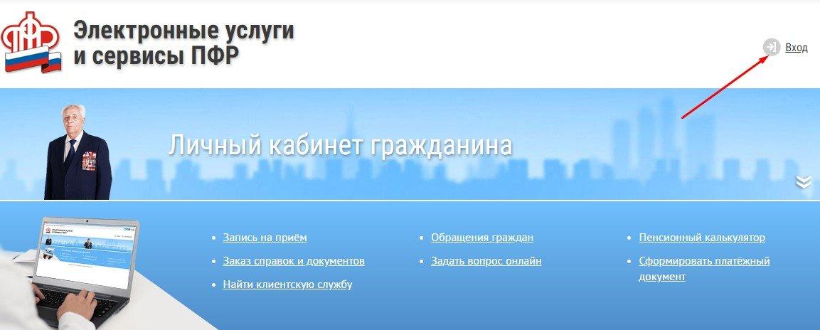 Вход в личный кабинет пенсионного фонда кировской области пособие по безработице людям предпенсионного возраста в 2021 году