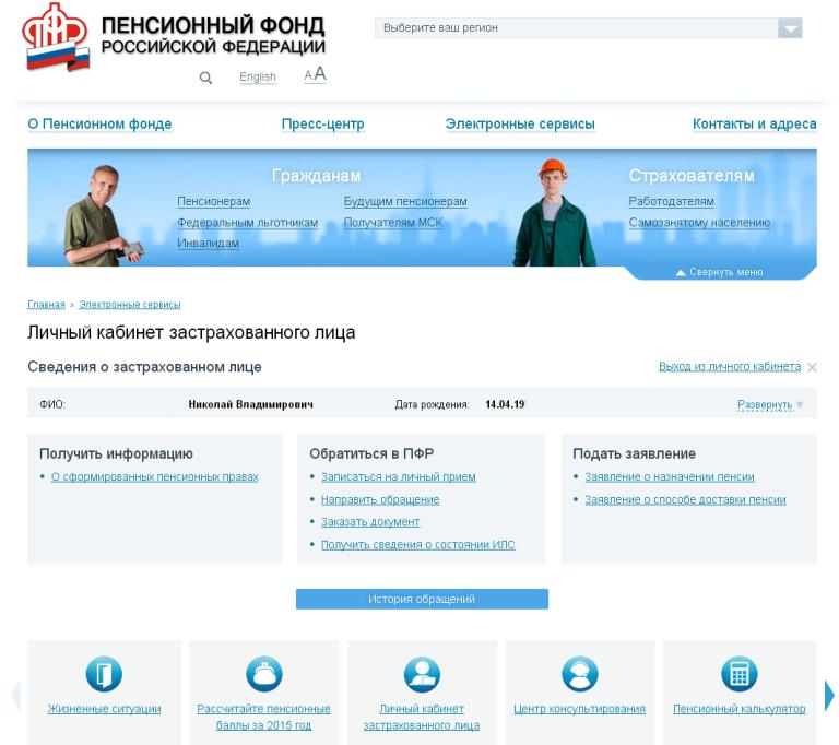 пенсионный фонд одинцово официальный сайт личный кабинет