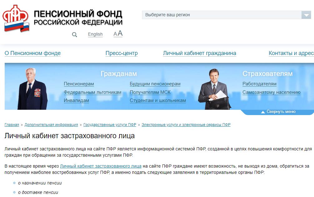 Пенсионный фонд россии пермь личный кабинет размер минимальной льготной пенсии