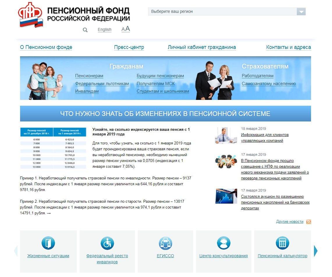 Пенсионный фонд артемовский свердловской области личный кабинет какова минимальная страховая пенсия