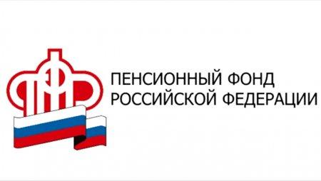 Государственные Пенсионные фонды России