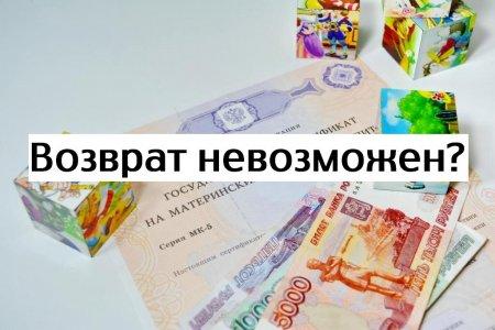 Возврат материнского капитала по ипотеке » Пенсионный Фонд личный кабинет